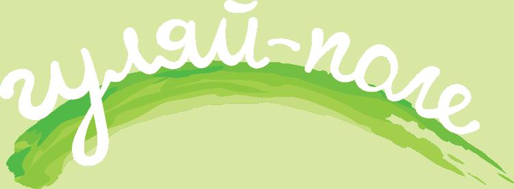 Гуляй-Поле