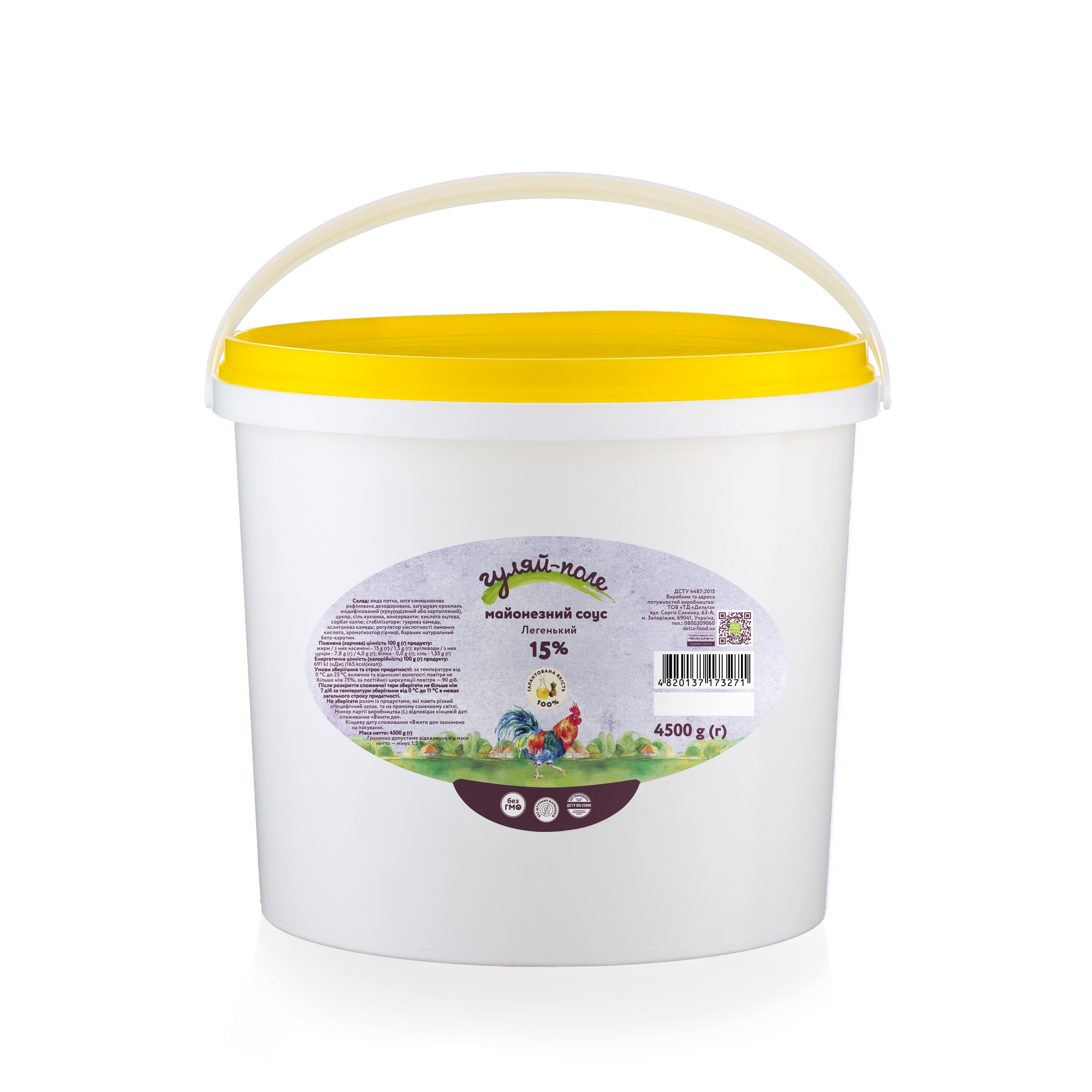 Mayonnaise sauce Light Гуляй-поле Bucket 4,5 kg