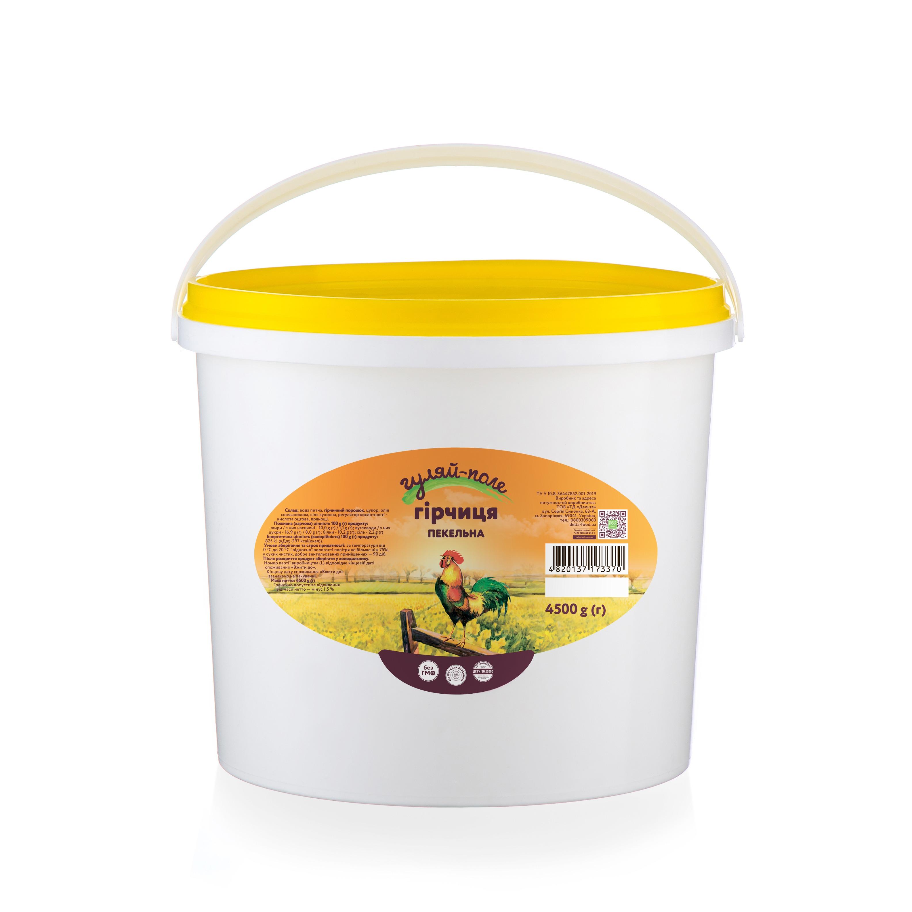 Mustard  Гуляй-поле Hot as Hell  4,5 kg